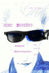 Cuberta tradución bulgaro